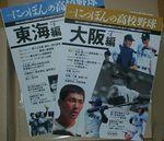 高校野球の本