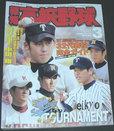 報知高校野球3月号